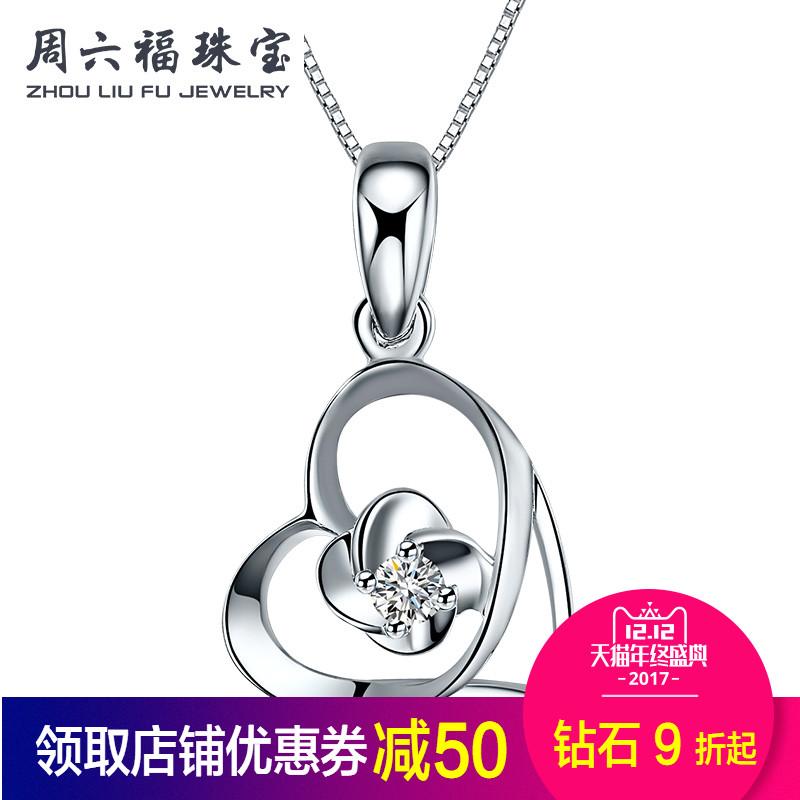 周六福 爱心白18K金钻石吊坠女钻石镶嵌 六期 WP KGDB041430