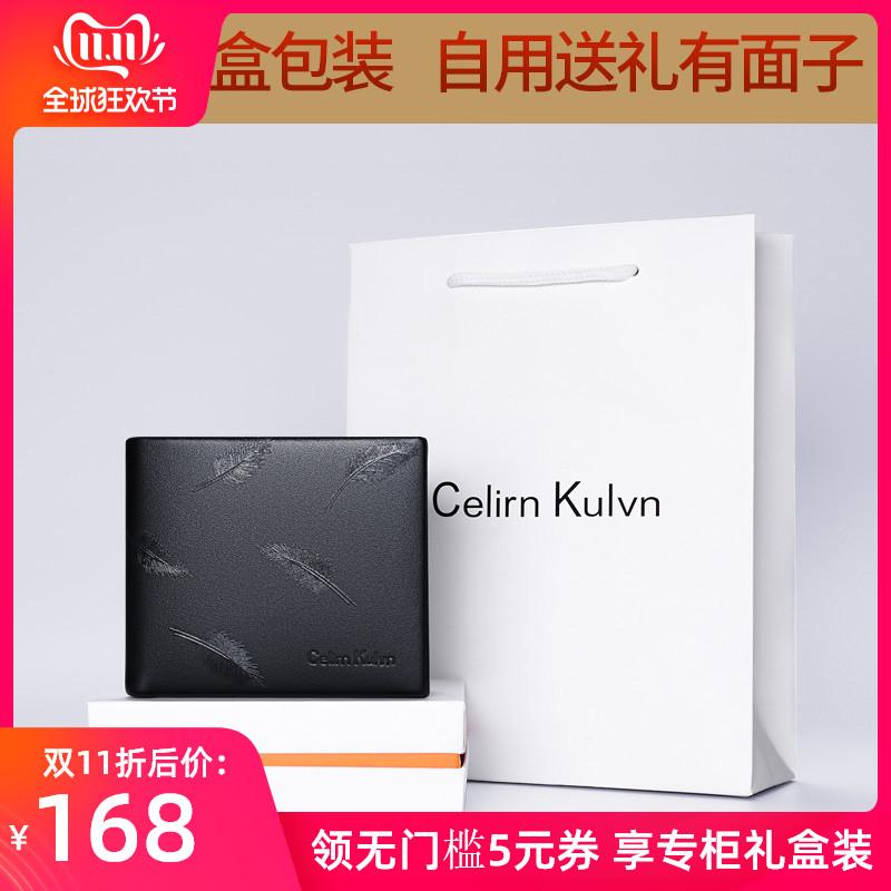 2019新款CK01钱包男真皮男士短款潮牌钱夹青年男式时尚品牌小皮夹