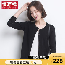恒源祥纯羊毛衫女薄lu6织开衫2lf式短式外搭春秋季黑色毛衣外套