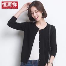 恒源祥纯羊毛衫女薄kr6织开衫2ts式短式外搭春秋季黑色毛衣外套