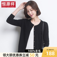 恒源祥纯羊毛衫女薄ji6织开衫2ua式短式外搭春秋季黑色毛衣外套