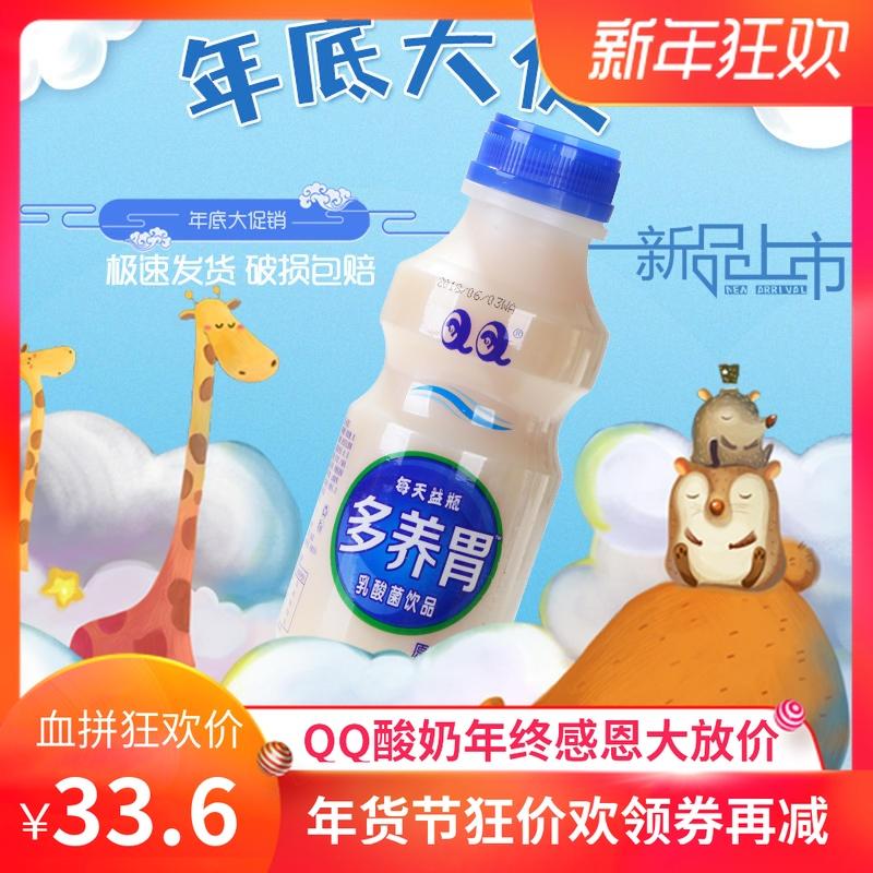 点击查看商品:QQ新品品牌乳酸菌胃动力酸奶优酸乳牛奶早餐奶儿童酸奶340ml*12