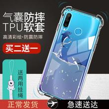 华为nova4手机壳norb9a3/3bi4e软硅胶女生透明套防摔nove3新潮