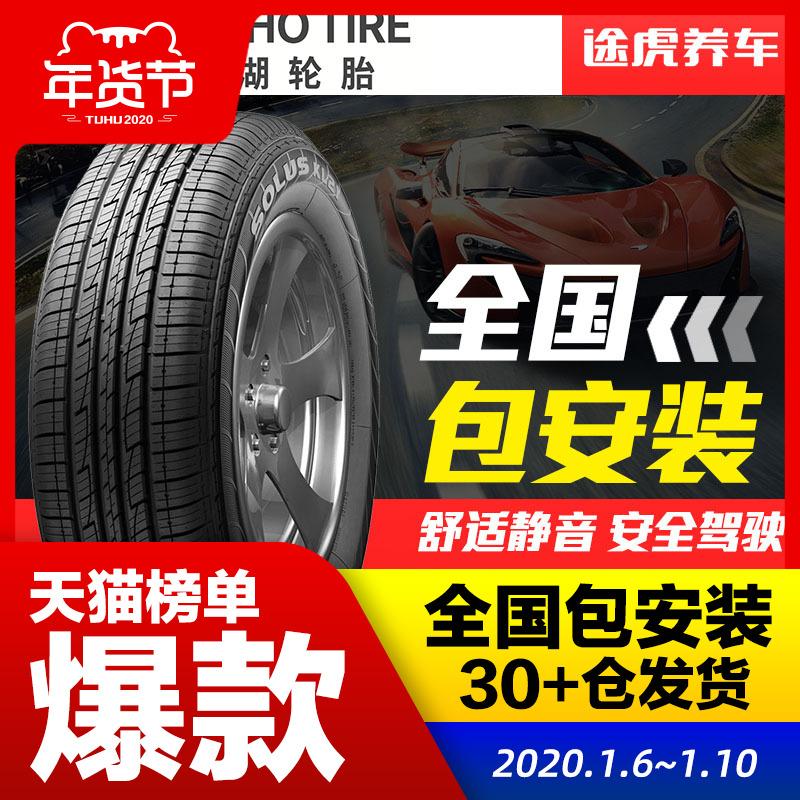 锦湖汽车轮胎 KL21 235/55R18 适配…