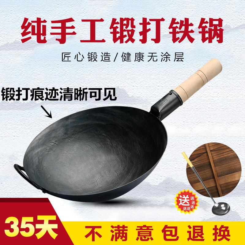 章丘铁锅老式铁锅家用炒锅手工锻打无涂层炒菜铁锅大炒勺燃煤气灶