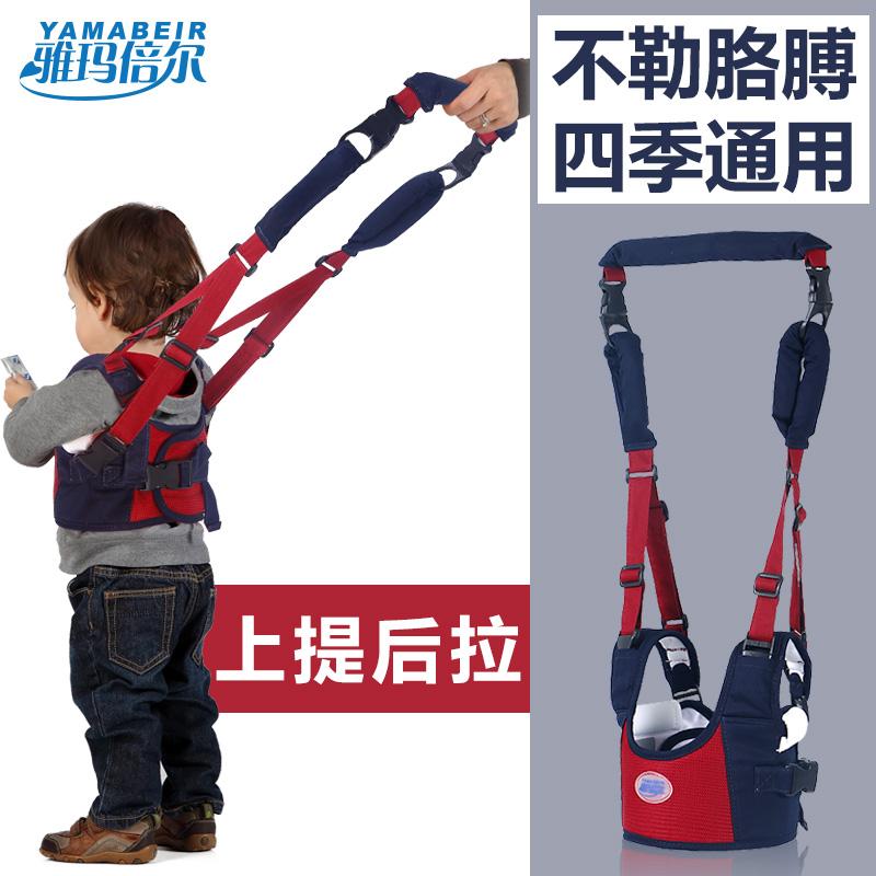 婴儿学步带婴幼儿学走路夏透气防摔宝宝四季通用儿童小孩安全防勒