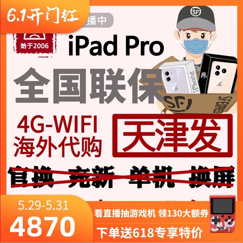 Apple/苹果iPad pro 2020新款2019平板11 12.9英寸港美版10.5网课