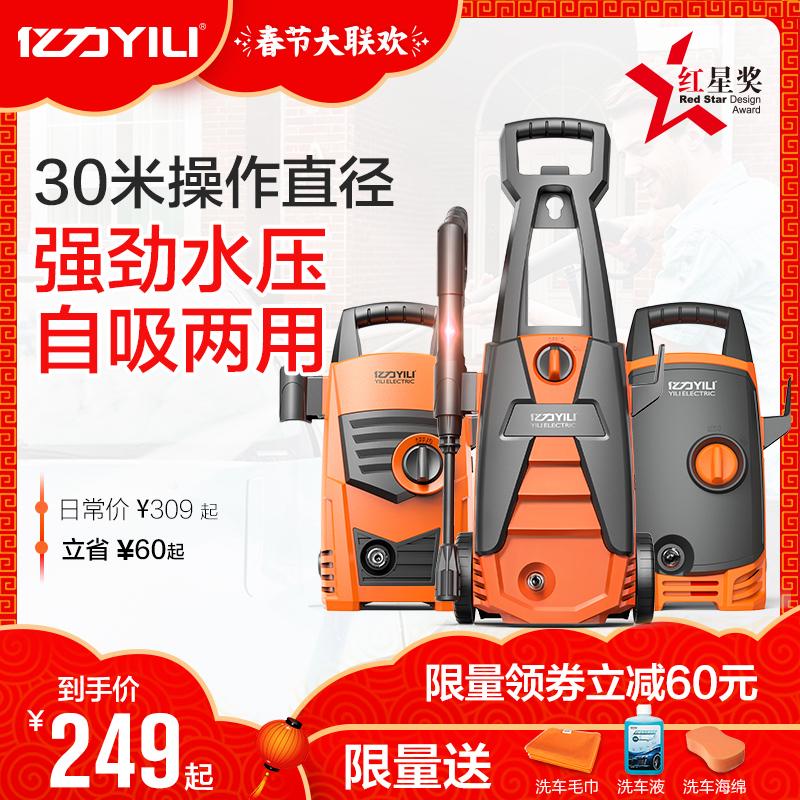 亿力便携式洗车器,220v大功率高压洗车器