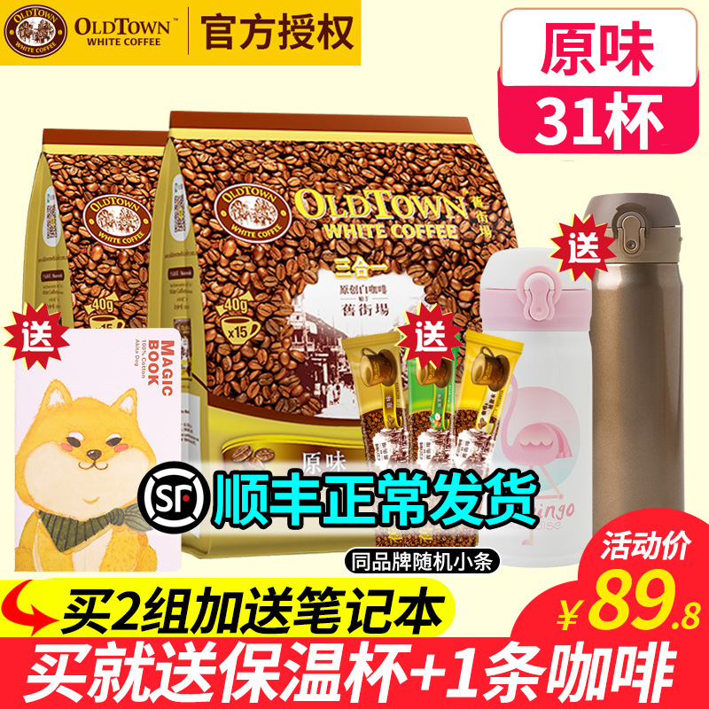 马来西亚进口怡保旧街场白咖啡原味榛果三合一速溶咖啡15*2袋条装