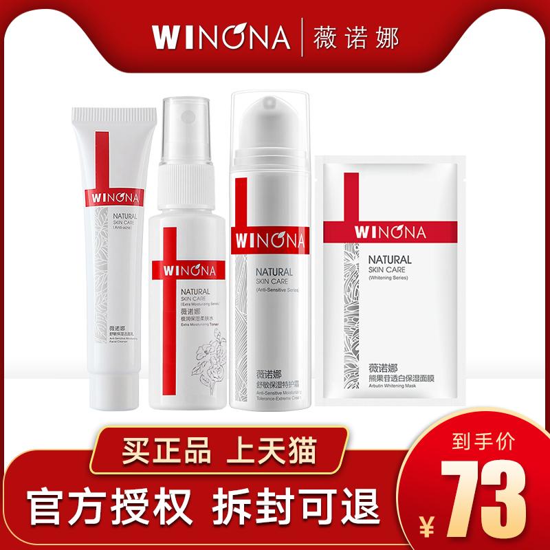 薇诺娜敏感肌肤专用水乳套装 舒敏护肤品 血丝角质层增厚去红正品