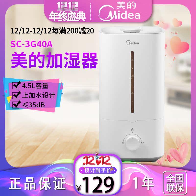 美的上加水加湿器家用静音大容量卧室喷雾器空调大雾量空气净化器