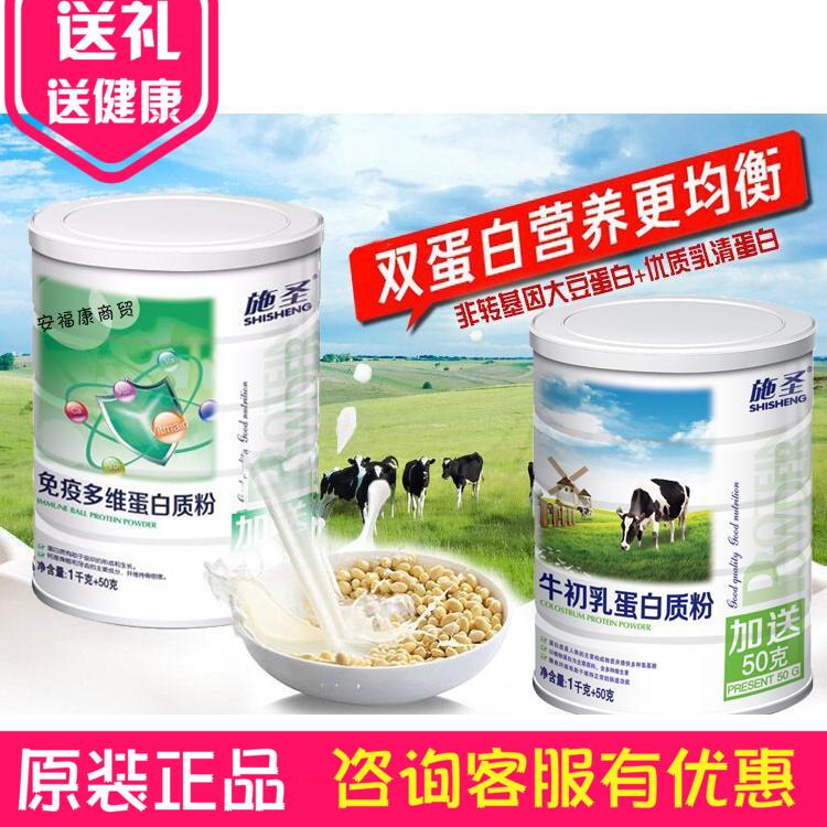 正品施圣牛初乳免疫球蛋白质粉大豆乳清蛋白粉青少年成人营养蛋白