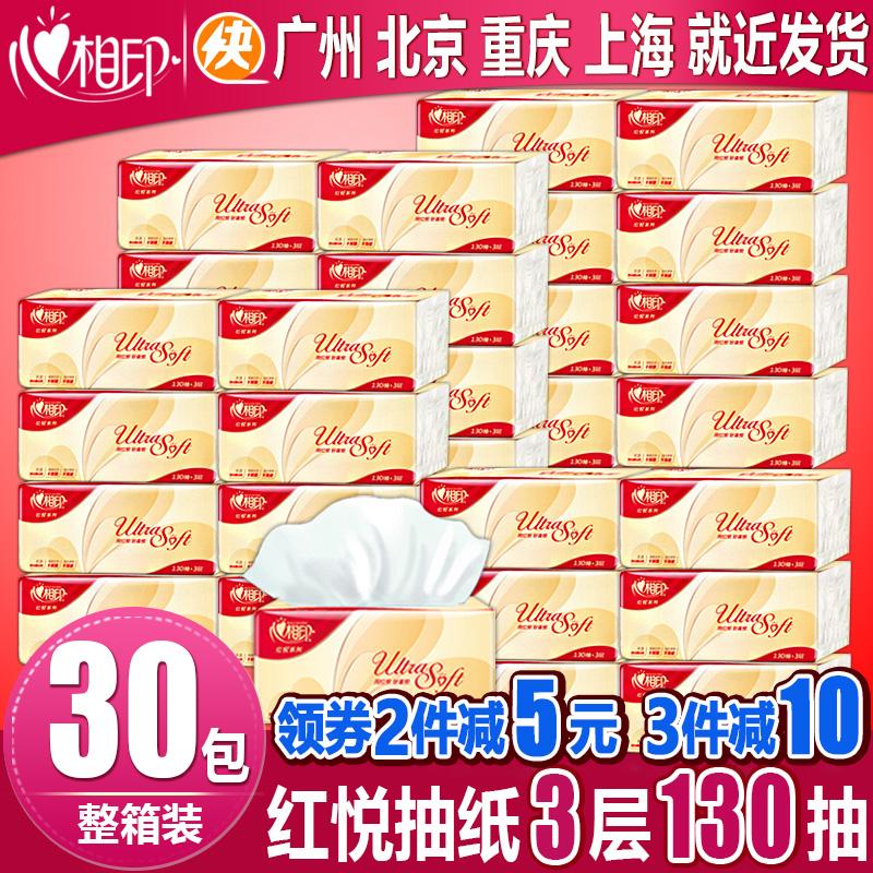 心相印抽纸30包批发整箱家庭装心心相印婴儿面巾餐巾纸巾卫生纸抽