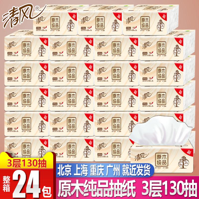 清风抽纸巾批发整箱家用餐巾纸抽500家庭装原木纯品官方旗舰店200