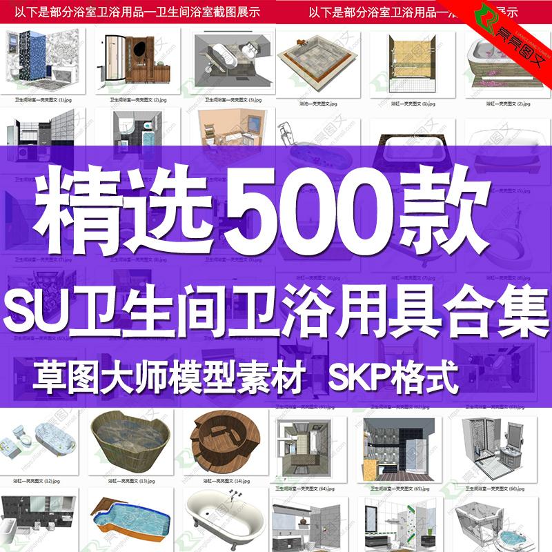 浴室 卫生间 卫浴 草图 大师 模型库 马桶 洗手盆 浴缸 淋浴 素材