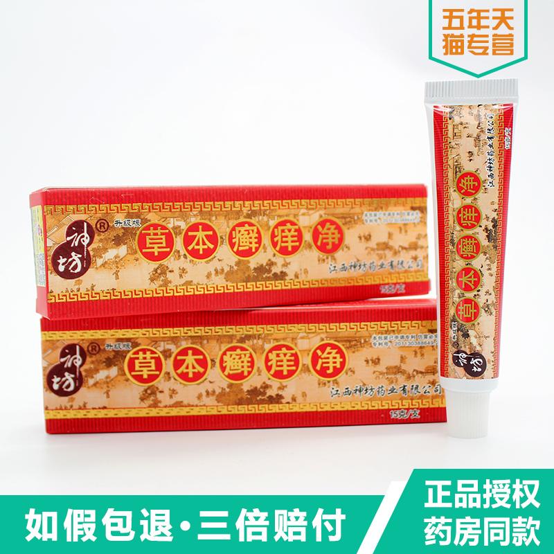 江西神坊草本抑菌乳膏正品买3送1/5送2配赠品草本癣痒净藓痒软膏