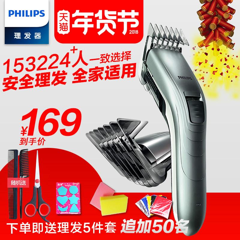 飞利浦理发器电推剪QC5130充电式家用剃头刀剃发器儿童电推子成人