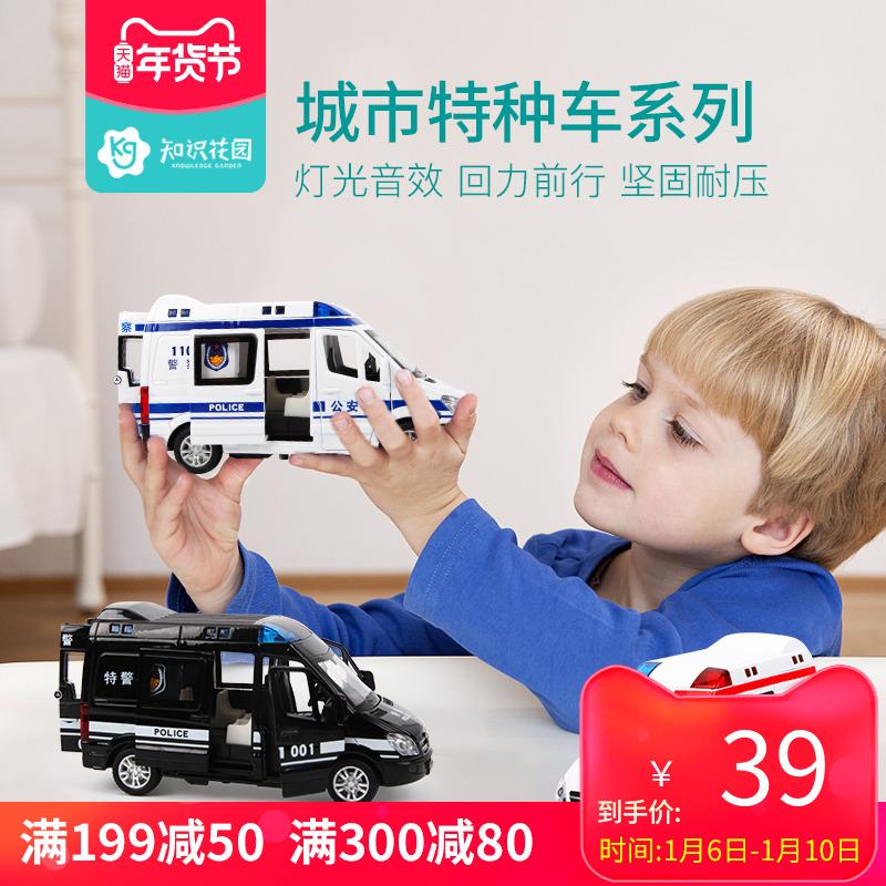 知识花园儿童警车消防车救护车男孩玩具车仿真合金公交车汽车模型