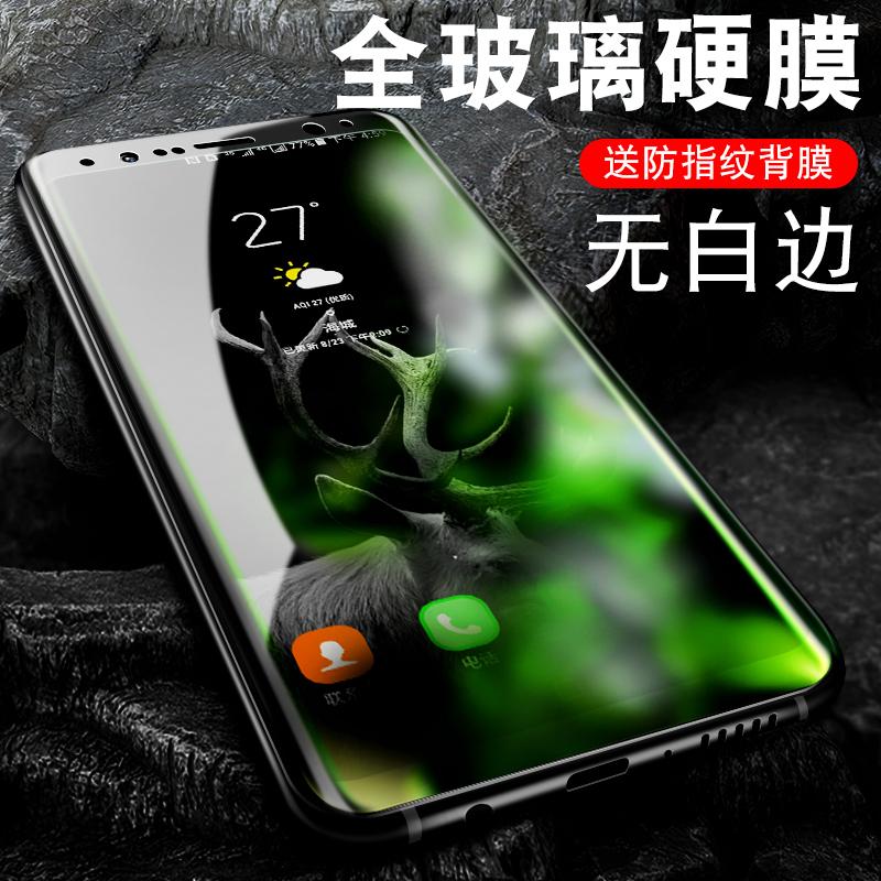 三星s8钢化膜s8+全屏热弯玻璃曲面全包边防爆防蓝光s8plus手机膜