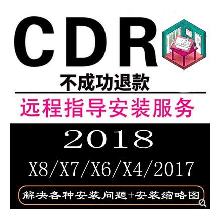 cdr软件安装coreldraw2018/2017 x4X5x6x7x8软件指导安装