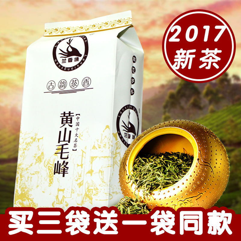 买三送一 黄山毛峰2017年新茶毛尖绿茶茶叶 一级雨前毛峰100g袋装