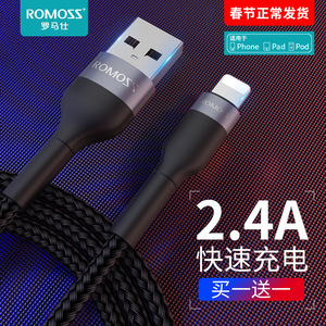 Rome Shi Apple Fast Charge Flash Charge Data Cable Mobile Phone Charging Cable for iPhone 5/6/7/8 / X / 11 Pro Red Xsmax Tablet iPad Short Xr Portable 6sPlus 2 Meter 7P Lengthen