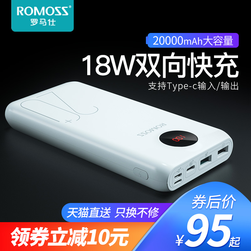 罗马仕快充充电宝20000毫安大容量手机通用 便携超薄移动电源正品优惠券