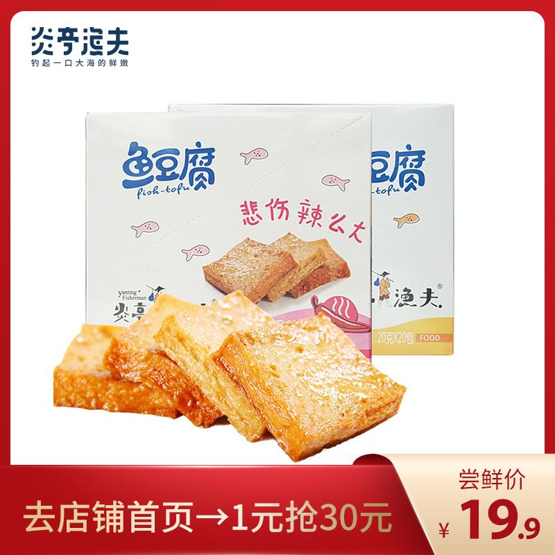 【炎亭渔夫】鱼豆腐豆干400g鱼板烧豆腐干小吃礼包香辣味零食休闲