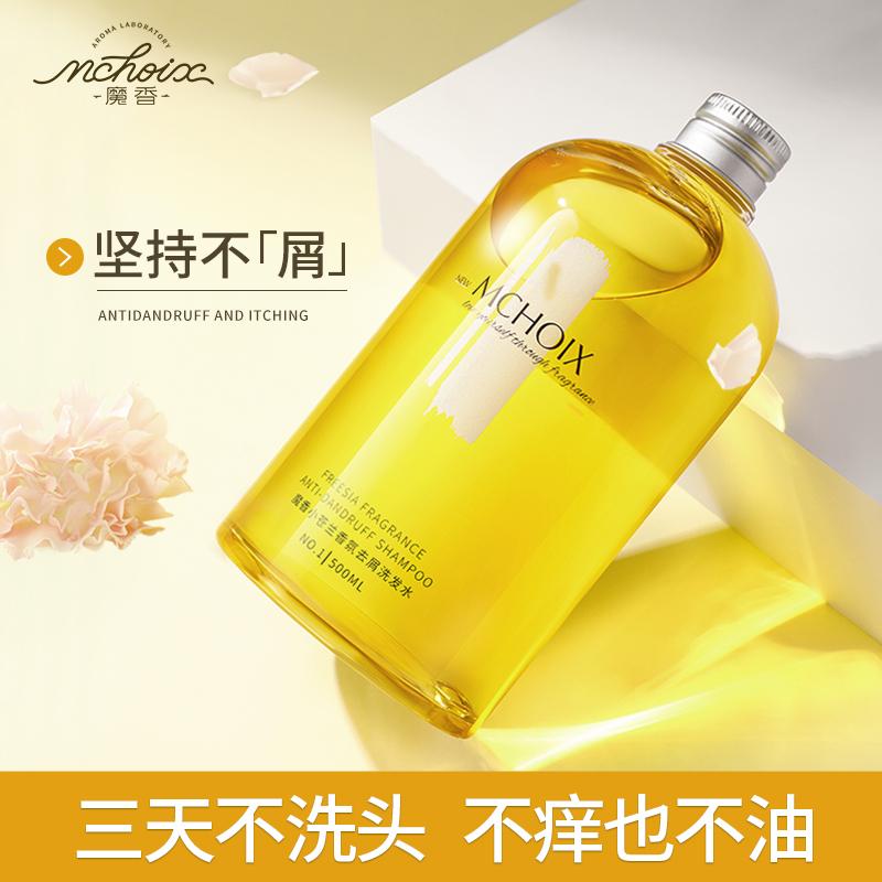 魔香小苍兰氨基酸去屑洗发水套装无硅油蓬松控油止痒持久留香味膏