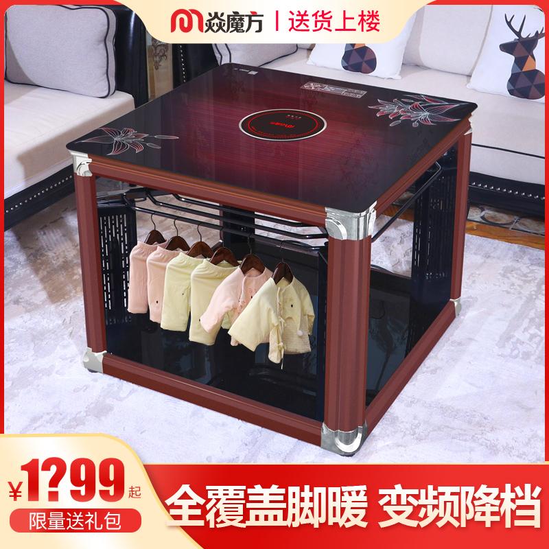 焱魔方电暖桌取暖桌烤火桌子家用四面取暖器电炉子电烤炉电暖炉子