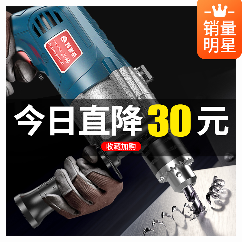 科麦斯冲击钻多功能手电钻电转家用电动工具螺丝刀220V手枪钻小型