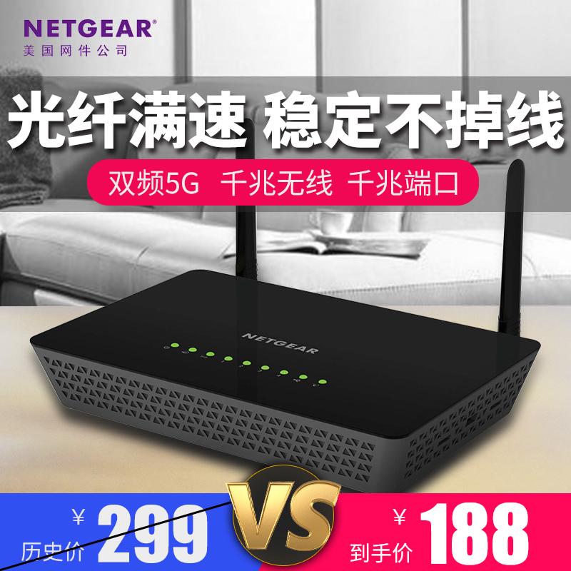 NETGEAR网件R6220双频5g千兆无线路由器PS4联机游戏加速千兆端口1200M穿墙王家用Wifi高速光纤大功率企业智能