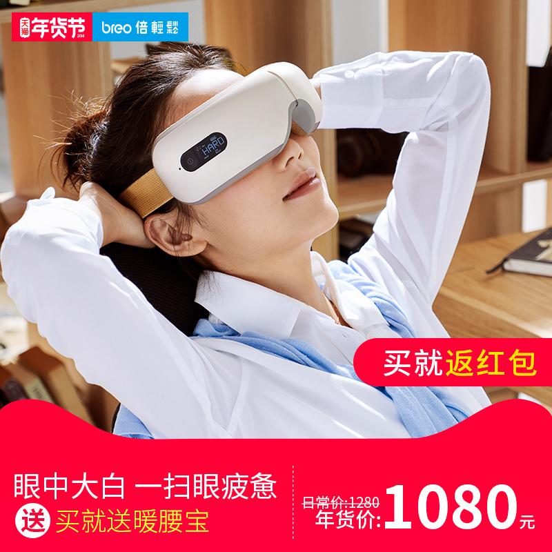 倍轻松iSee4 眼部按摩器按摩眼睛护眼仪 眼睛按摩仪