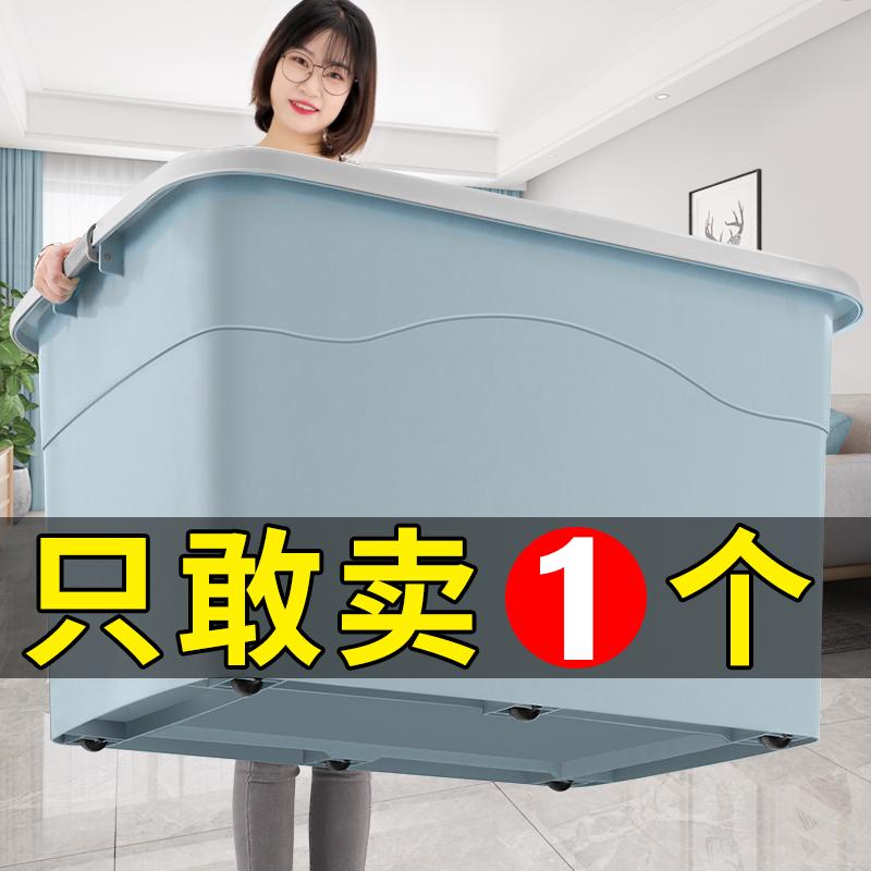 点击查看商品:加厚特大号收纳箱塑料衣服储物盒清仓箱子大号家用超大盒子整理箱