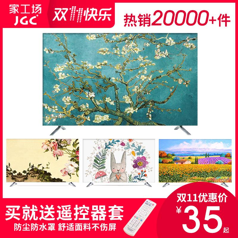 电视机罩防尘罩挂式液晶55英寸50曲面65欧式盖布艺电脑电视套壁挂
