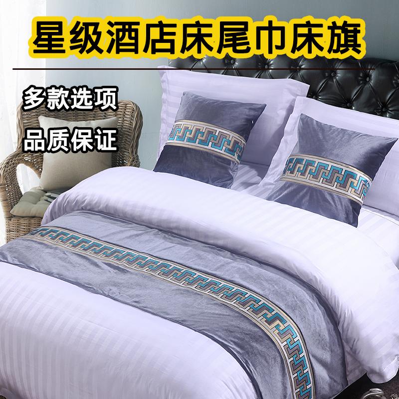 宾馆酒店批发床上用品酒店床尾巾床旗床尾垫床盖桌旗