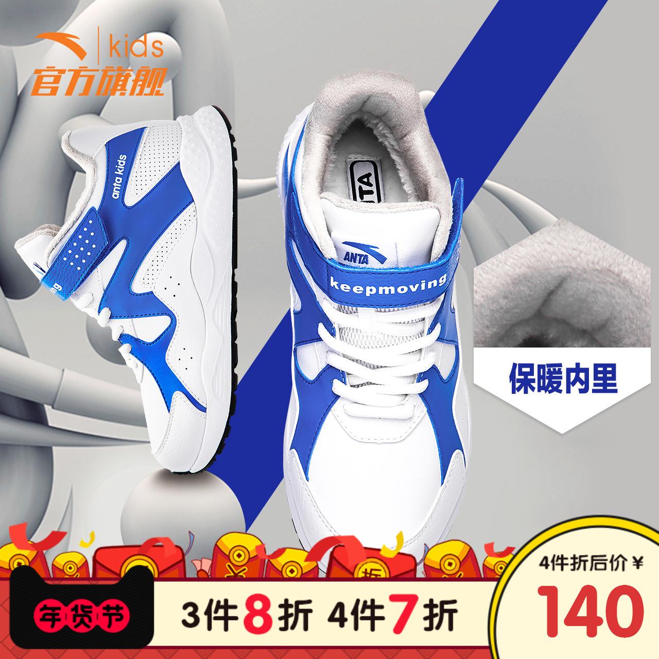 安踏童鞋 男童鞋儿童棉鞋2017秋冬季中大童运动鞋加绒保暖二棉鞋