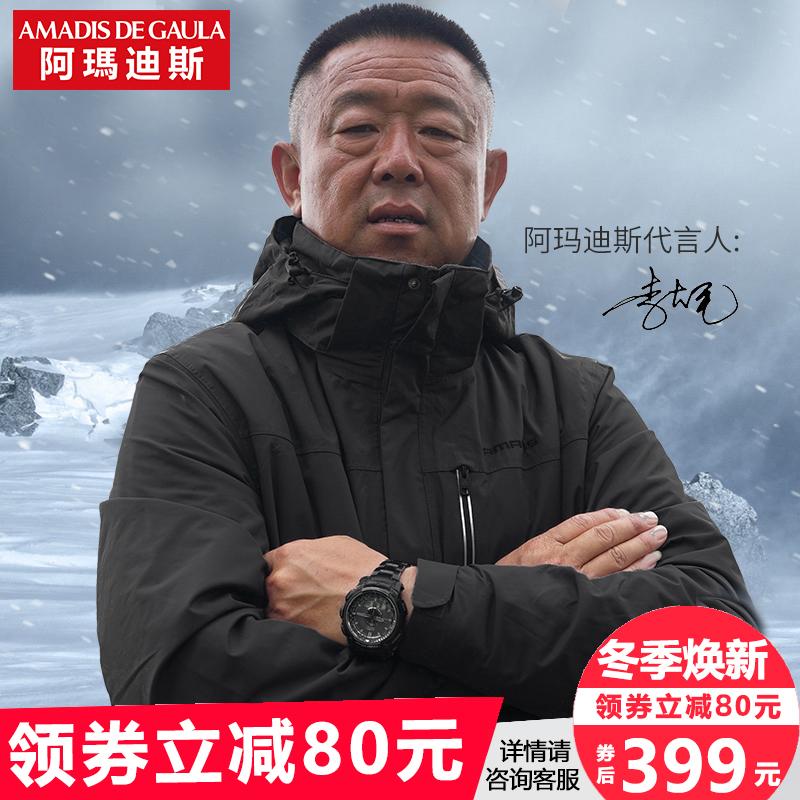 阿玛迪斯钓鱼冲锋衣男三合一可拆卸防水两件套冬季加绒加厚登山服