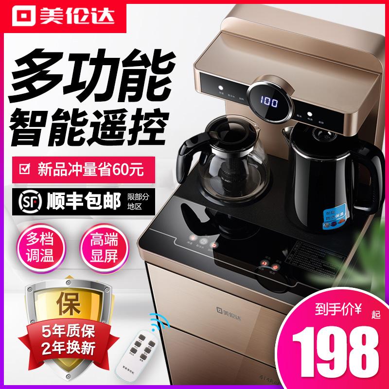 美伦达饮水机下置水桶家用立式全自动桶装水冷热智能遥控茶吧机