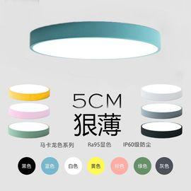 薄北欧吸顶灯圆形LED客厅卧室灯现代简约个性顶灯彩色马卡龙灯具