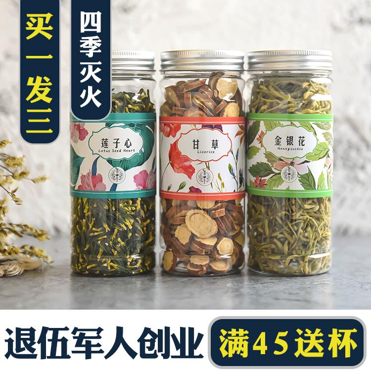 三罐装 金银花 莲子心芯 甘草片 另有特级野生新鲜清热去火茶310g