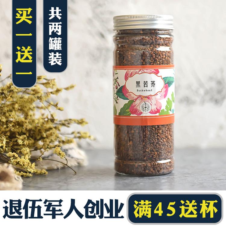 苦荞茶 正品清香型养生茶 四川凉山另有特级黑苦荞麦茶250gX2罐装