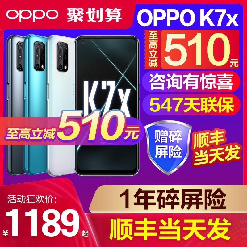 【优惠510】OPPO K7x oppok7x手机新款上市oppo手机官方旗舰店0ppo手机k7 5g新品限量正品oppo5g全网通手机k7