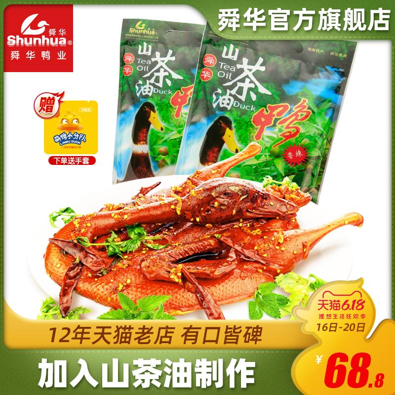 舜华临武鸭湖南特产山茶油鸭郴州卤味香辣鸭即食整鸭熟食鸭货460g
