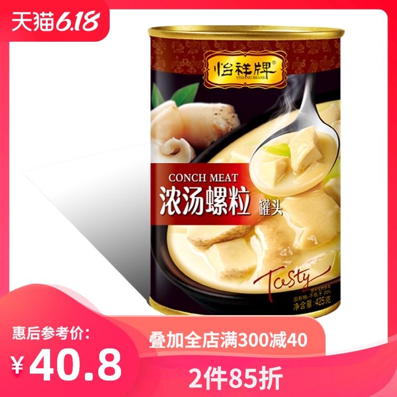 怡祥牌浓汤螺粒 海鲜罐头即食熟食新品贝类制品 配甘浓高汤 425g