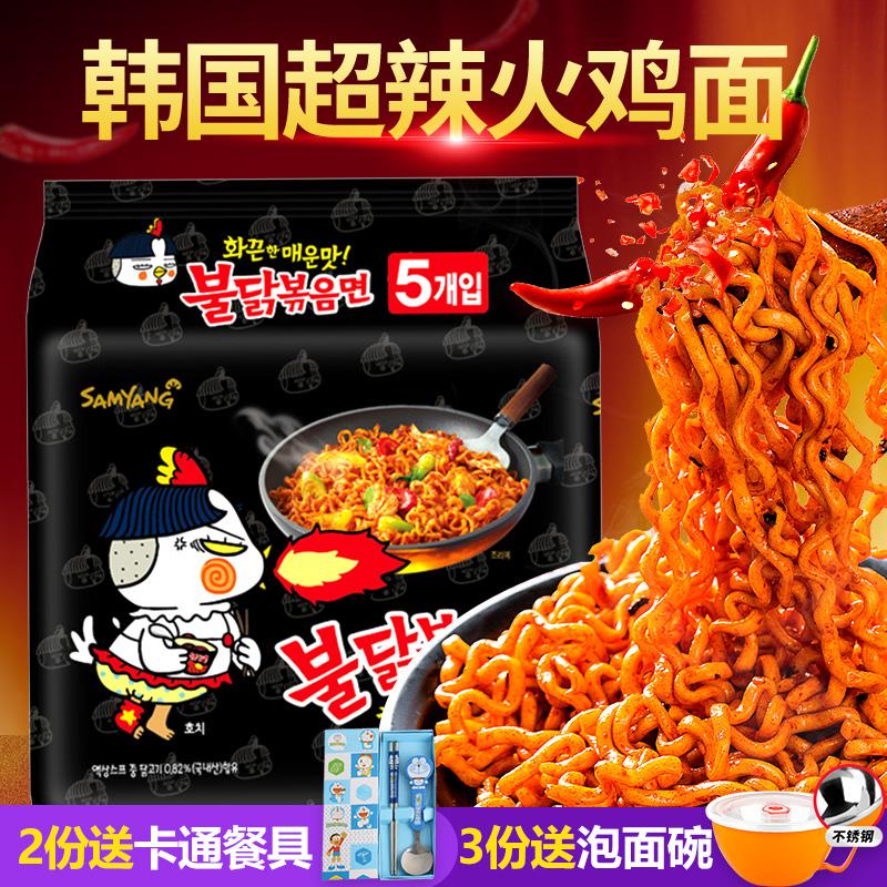 包邮 韩国进口三养牌超辣火鸡面140g*5袋装 方便面干拌面泡面食品