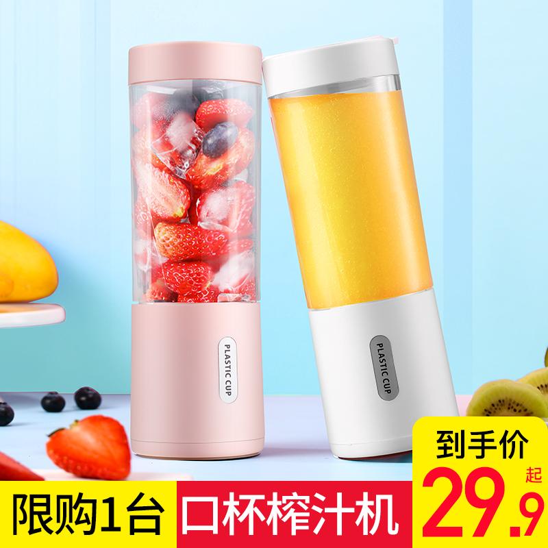 格子便携式榨汁机家用水果小型充电迷你炸果汁机电动学生榨汁杯