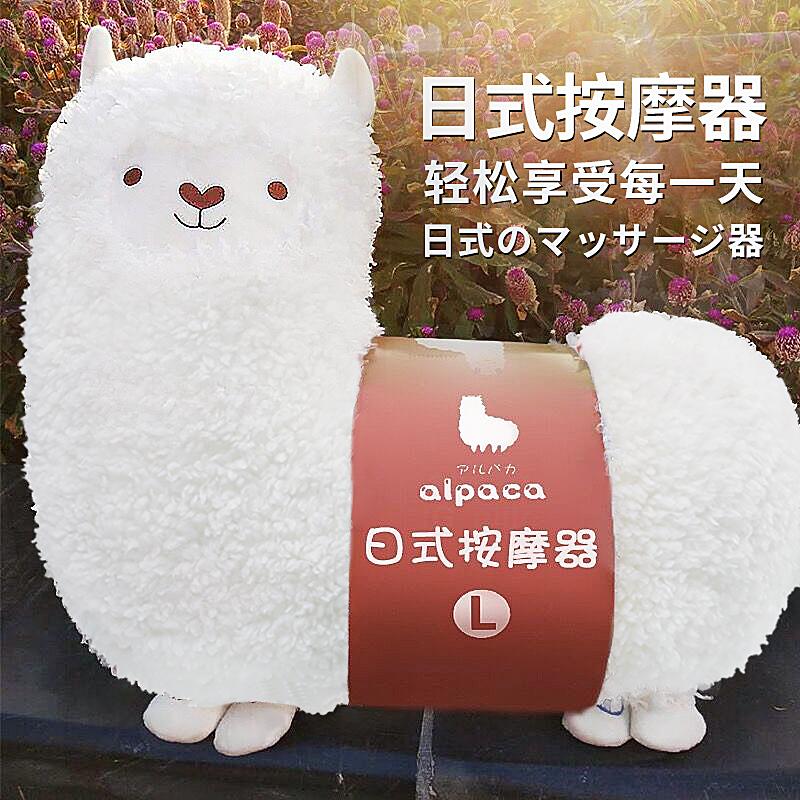 日式羊驼按摩器枕毛绒玩具娃娃公仔抱枕可爱睡觉玩偶生日礼物女生