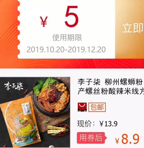 李子柒 柳州螺蛳粉 正宗广西特产螺丝粉酸辣米线方便速食袋装335g