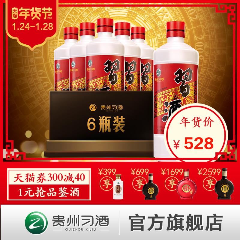 酒厂自营 老习酒酱香型53度500ml*6 国产白酒年货礼盒粮食酒 整箱